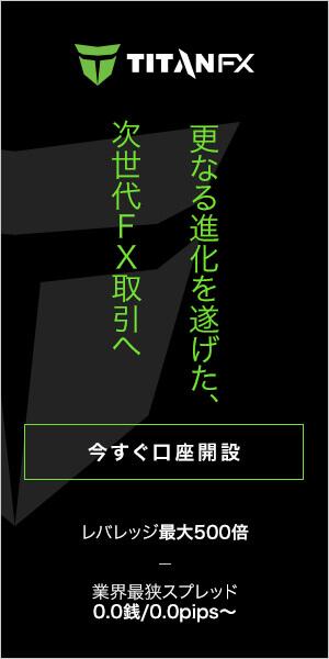 titanfx 公式サイト