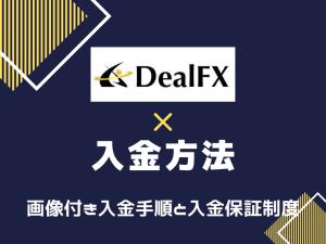 dealfx ディールFX 入金方法
