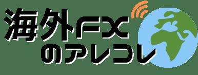 海外FXのアレコレ