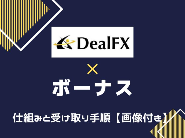 dealfx ディールFX ボーナス