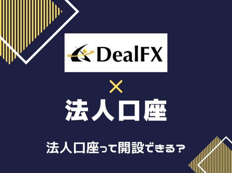 dealfx ディールFX 法人口座