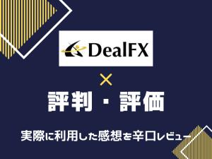 dealfx ディールFX 評判