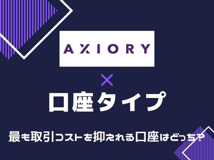 axiory アキシオリー 口座タイプ
