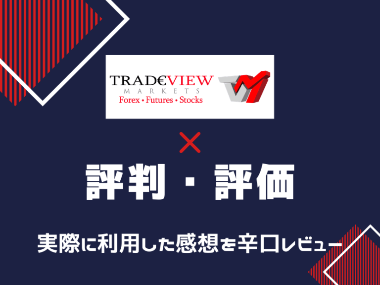 tradeview トレードビュー 評判 評価