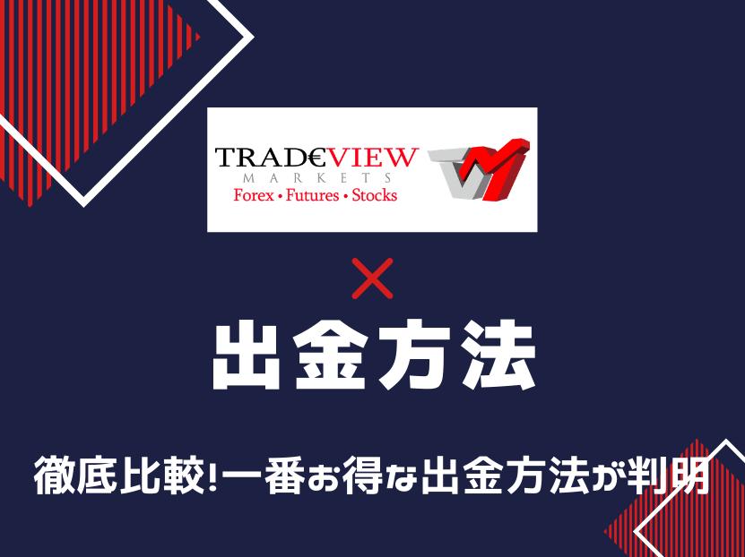 tradeview トレードビュー 出金