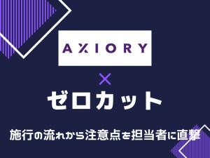 axiory アキシオリー ゼロカット