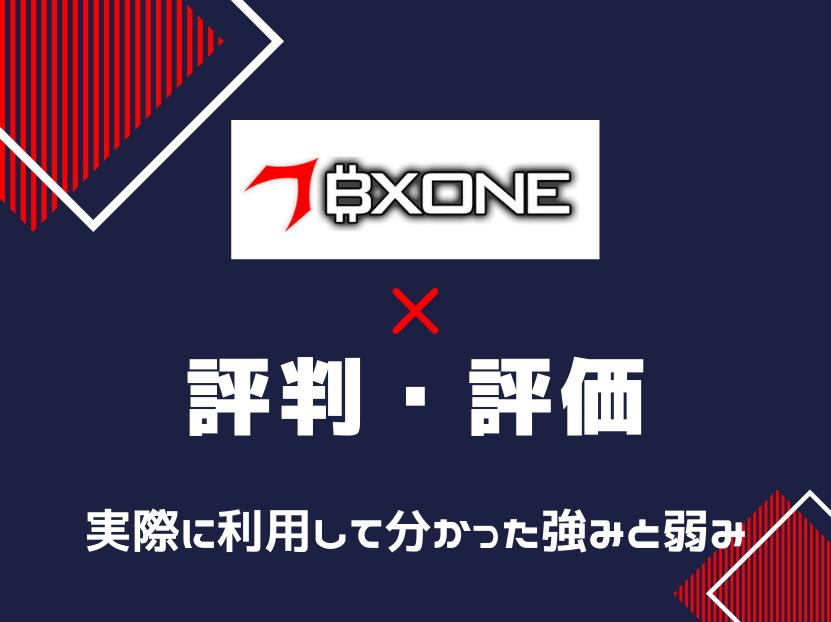 bxone ビーエックスワン 評判