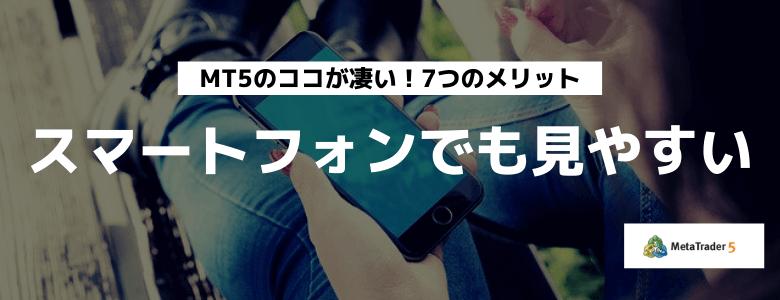 MT5 スマートフォン 見やすい