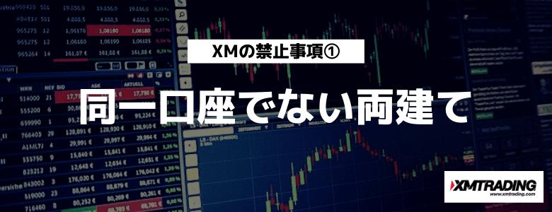 XM 禁止事項① 同一口座でない取引