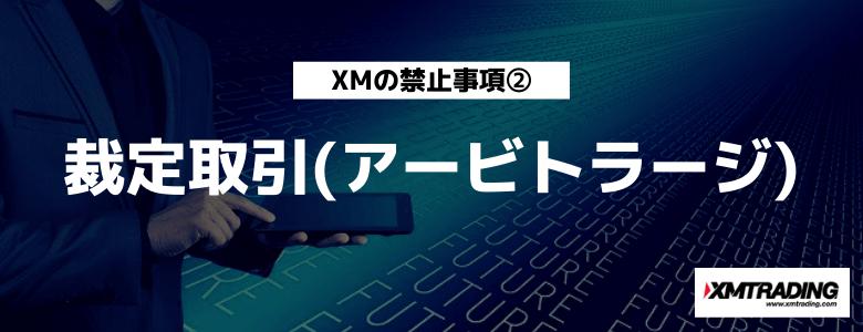XM 禁止事項② 裁定取引(アービトラージ)