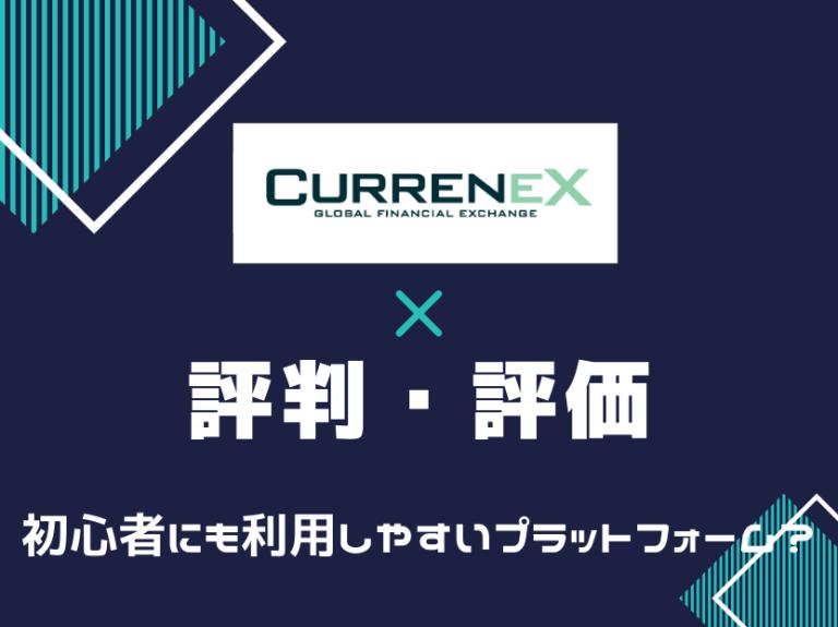 Currenex カリネックス 評判