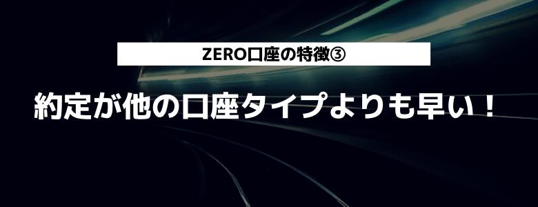 XM ZERO口座の特徴③ 約定が他の口座タイプより 早い