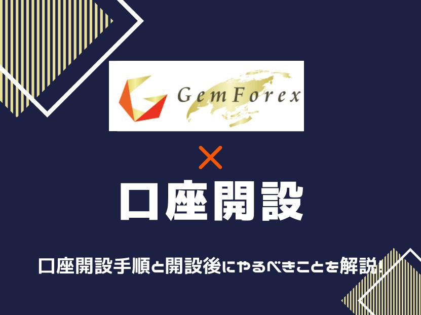 GEMFOREX ゲムフォレックス 口座開設
