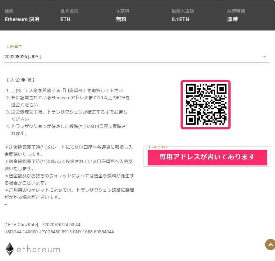 GEMFOREX Ethereum 入金