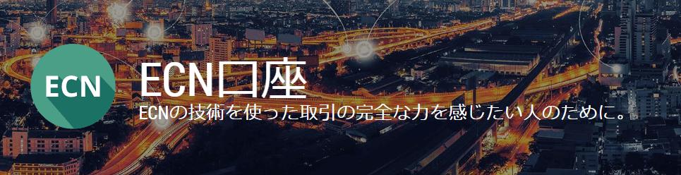 FBS TOPページ ECN口座