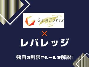 GEMFOREX ゲムフォレックス レバレッジ