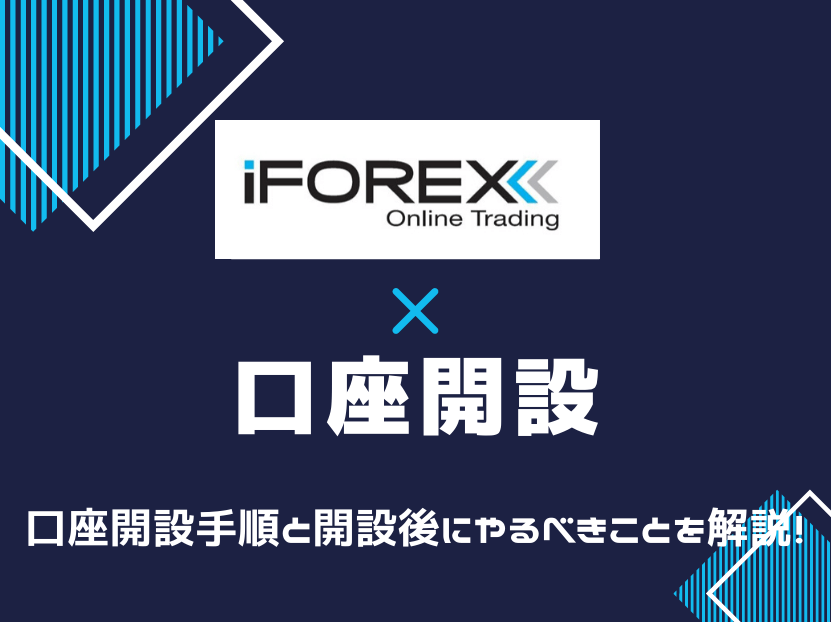 iforex アイフォレックス  口座開設