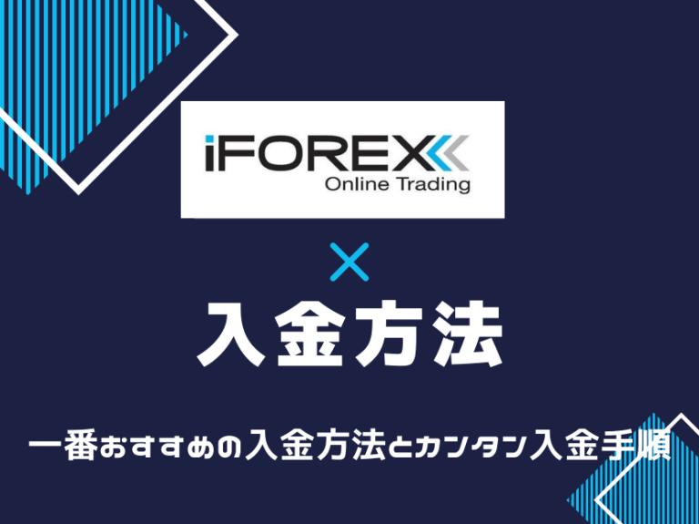 iforex アイフォレックス  入金
