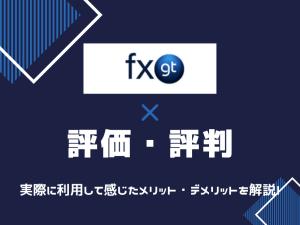 FXGT エフエックスジーティー 評判