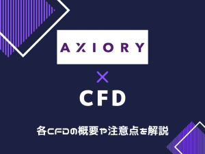Axiory アキシオリー CFD