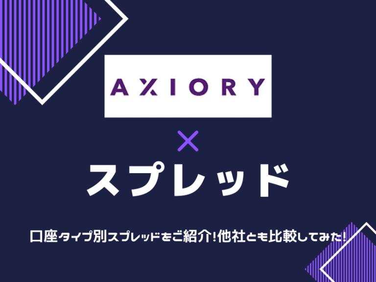 Axiory アキシオリー スプレッド