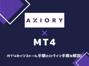 Axiory アキシオリー MT4