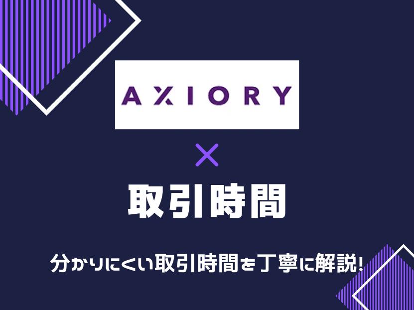 Axiory アキシオリー 取引時間