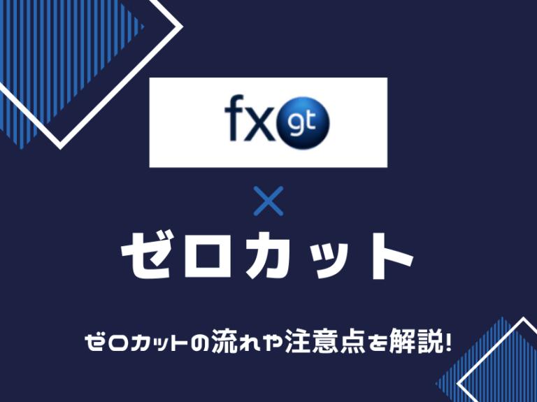 FXGT エフエックスジーティー ゼロカット
