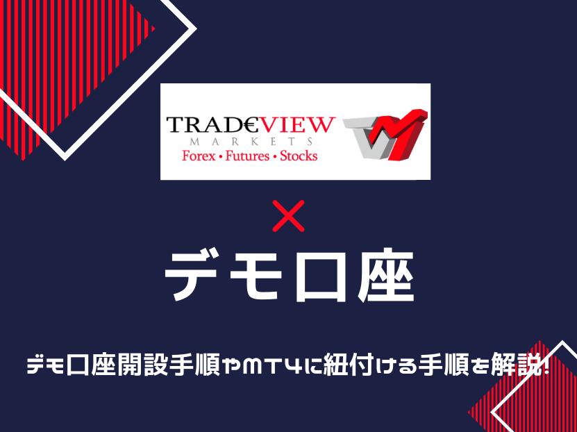 Tradeview トレードビュー デモ口座