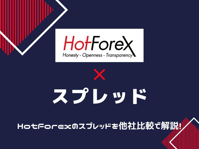 Hotforex スプレッド 他社比較