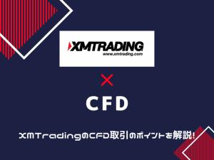 XMTrading CFD取引