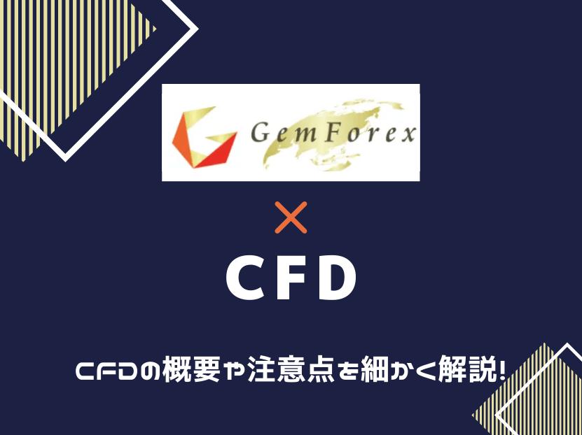 gemforex ゲムフォレックス CFD