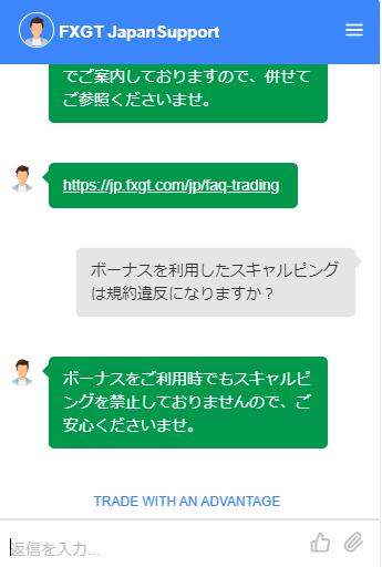 FXGT サポートデスク チャット①