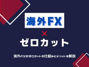 海外FX ゼロカット