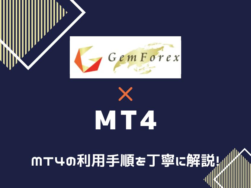 gemforex ゲムフォレックス MT4