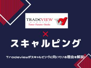 Tradeview トレードビュー スキャルピング