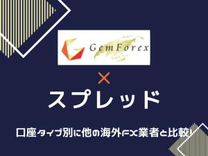 gemforex ゲムフォレックス スプレッド