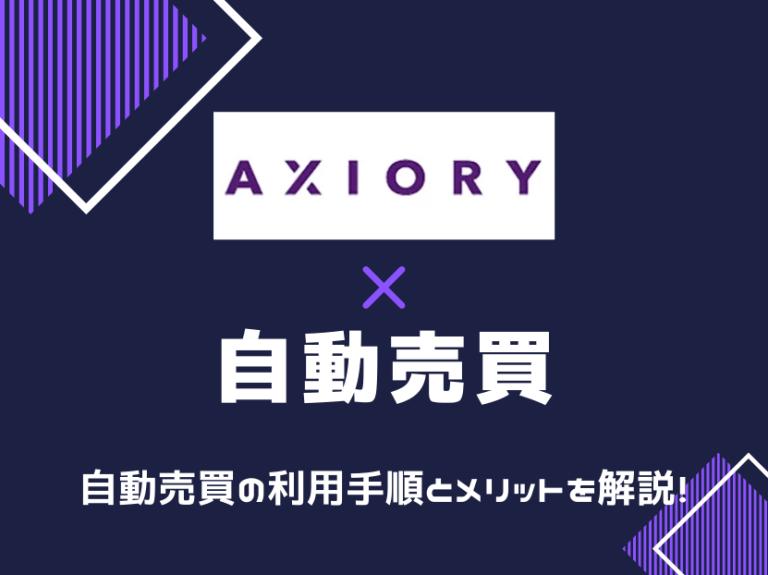 axiory アキシオリー 自動売買
