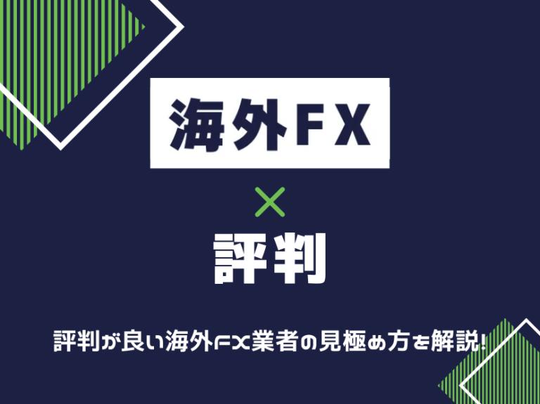 海外FX カイガイエフエックス 評判