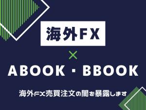 海外FX abook bbook