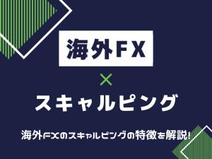 海外FX カイガイエフエックス スキャルピング