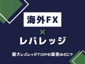 海外FX レバレッジ