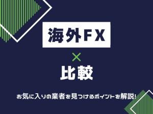 海外FX カイガイエフエックス 比較