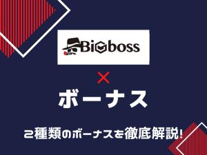 Bigboss ビッグボス ボーナス