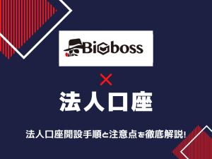 Bigboss ビッグボス 法人口座