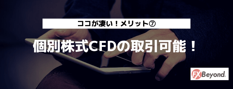 FXBeyond メリット⑦ 株式CFDのトレード可能