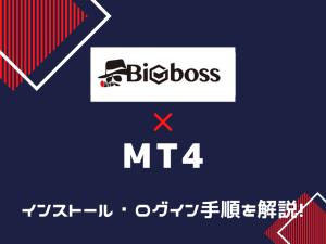 Bigboss ビッグボス MT4