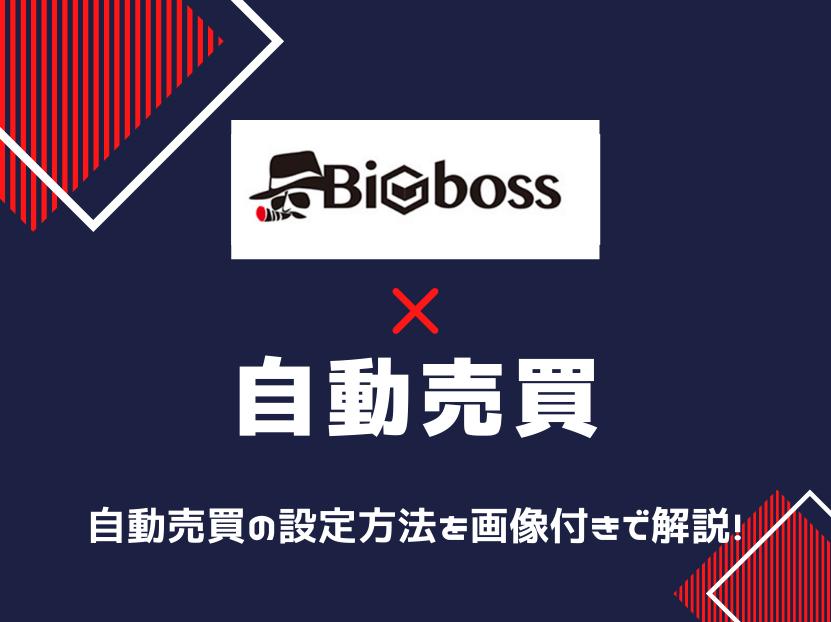 Bigboss ビッグボス 自動売買