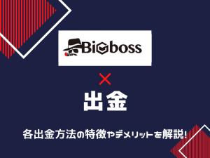 Bigboss ビッグボス 出金