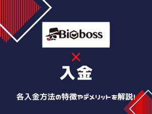 Bigboss ビッグボス 入金